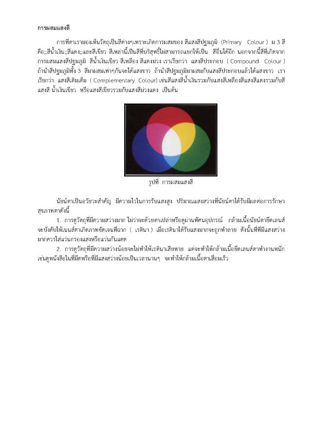 3.6 การดูดกลืนแสงของวัตถุสีต่างๆ_Page_2